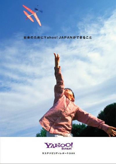 2006 ヤフー株式会社 CSR 冊子版