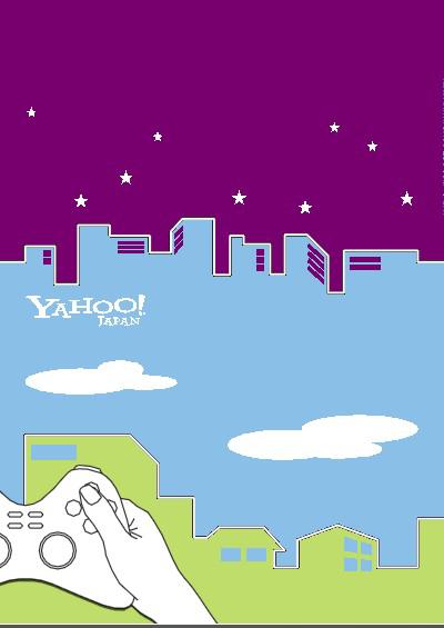 2007 ヤフー株式会社 CSR 冊子版