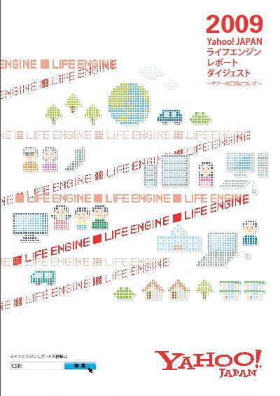 2009 ヤフー株式会社 CSR 冊子版