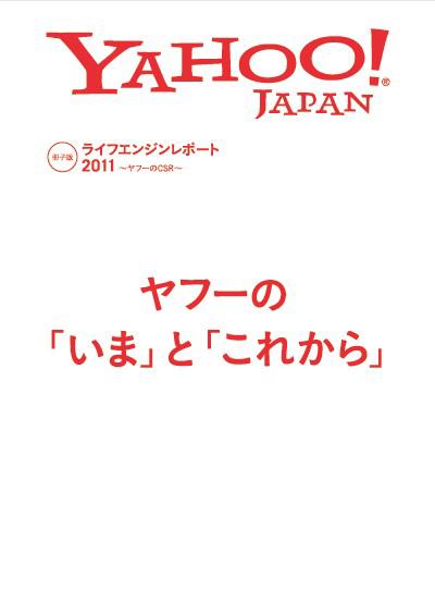 2011 ヤフー株式会社 CSR 冊子版
