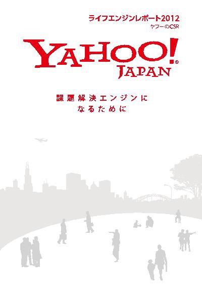 2012 ヤフー株式会社 CSR 冊子版