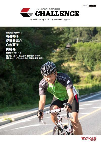 2013 ヤフー株式会社 CSR 冊子版