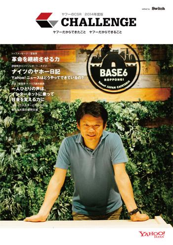 2014 ヤフー株式会社 CSR 冊子版