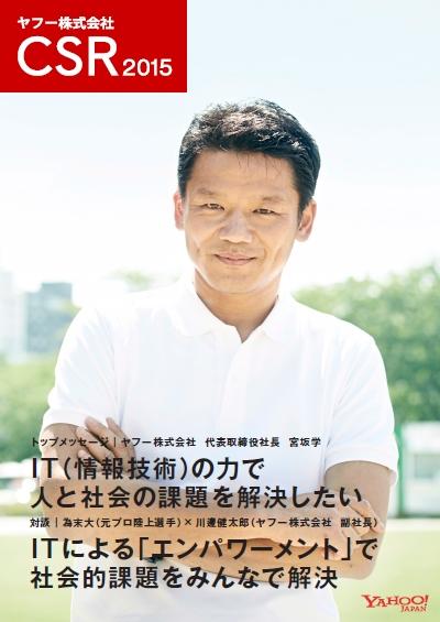 2015 ヤフー株式会社 CSR 冊子版
