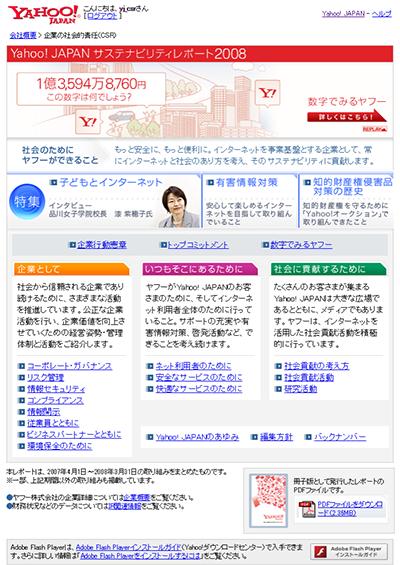 2008 ヤフーのCSR WEB版