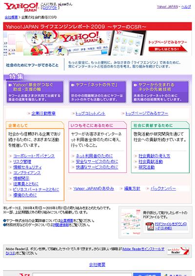 2009 ヤフーのCSR WEB版