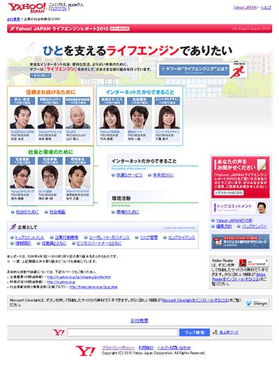 2010 ヤフーのCSR WEB版