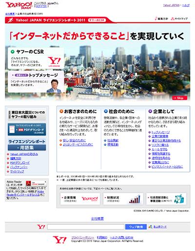 2011 ヤフーのCSR WEB版