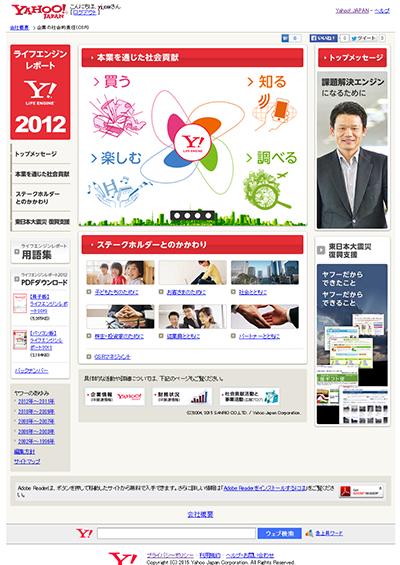 2012 ヤフーのCSR WEB版