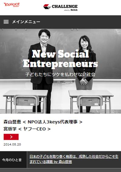 2013 ヤフーのCSR WEB版