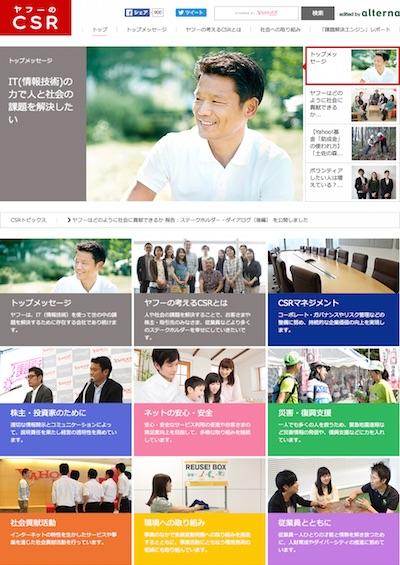 2015 ヤフーのCSR WEB版