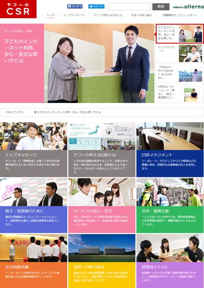 2016 ヤフーのCSR WEB版