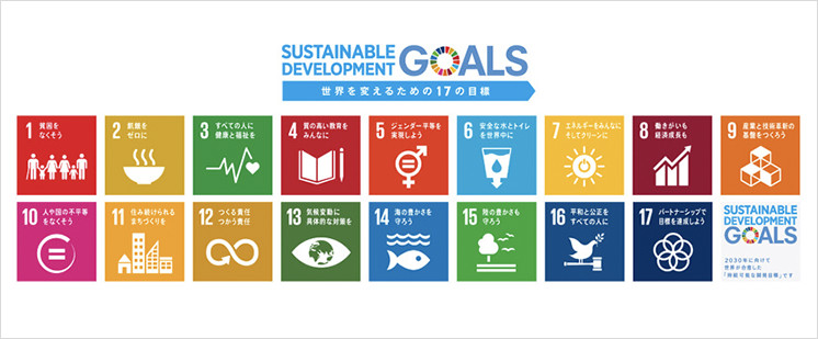 SDGsロゴ(日本語)一覧
