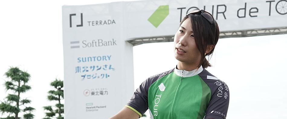 「ツール・ド・東北」が継続的な復興支援となっていければ、と話す山本さん