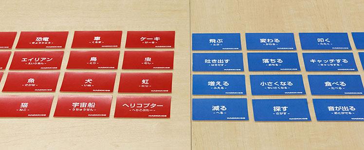 赤と青のカードの画像
