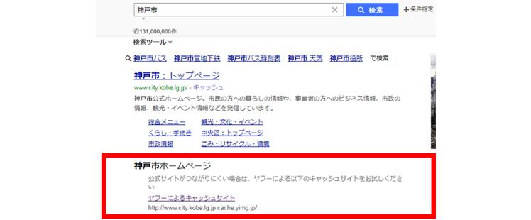 自治体へのキャッシュサイトへのリンクが表示されているYahoo! JAPANの検索結果画面