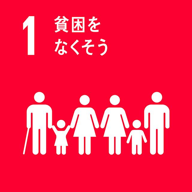 1.貧困をなくそう ロゴ