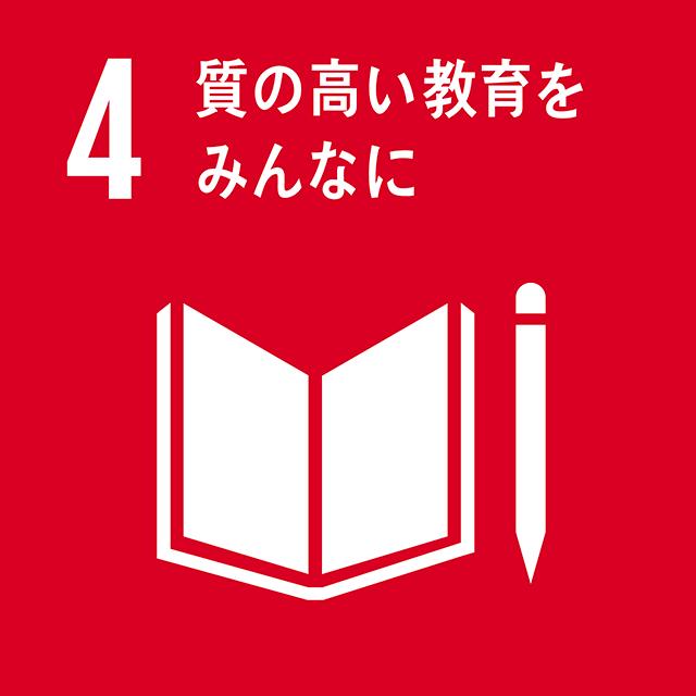 4.質の高い教育をみんなに ロゴ
