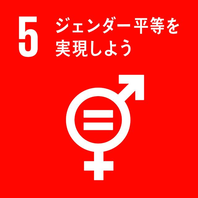 5.ジェンダー平等を実現しよう ロゴ