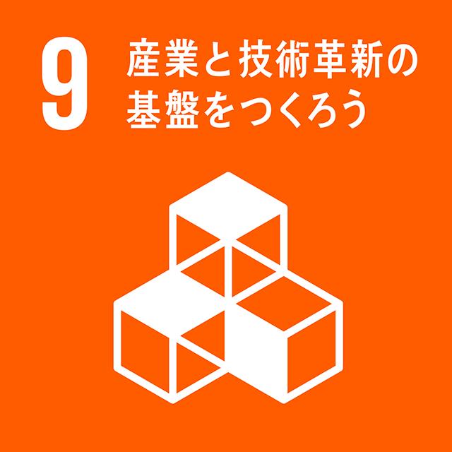 9.産業と技術革新の基盤をつくろう ロゴ