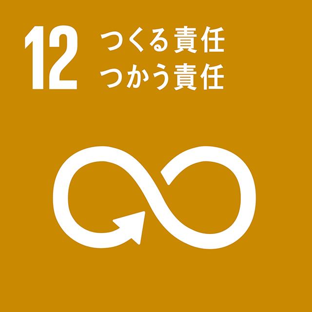 12.つくる責任、つかう責任 ロゴ