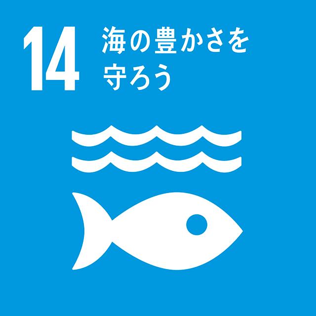 14.海の豊かさを守ろう ロゴ