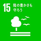 15.陸の豊かさも守ろう ロゴ