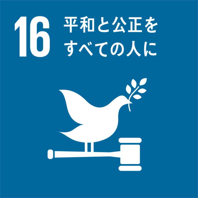 16.平和と公正をすべての人に ロゴ