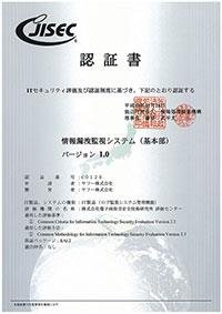 ヤフーが取得したISO15408の認証書の画像