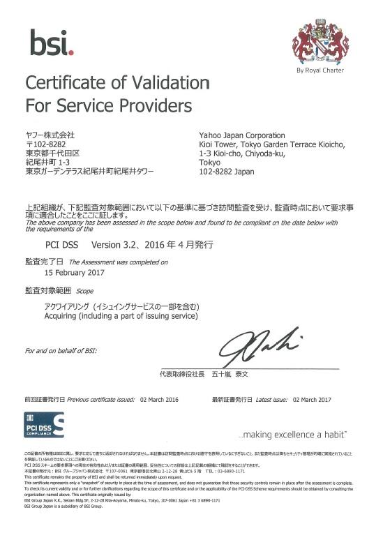 ヤフーが取得したPCI DSSの認定書の画像