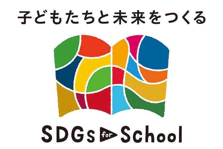 SDGs for Schoolのロゴ写真