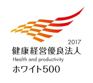 「健康経営優良法人認定制度」大規模法人部門(ホワイト500)のロゴ画像
