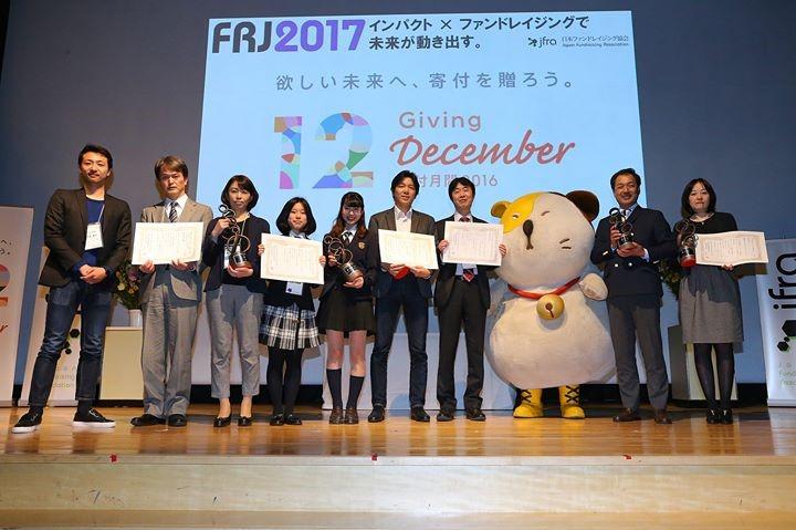寄付月間2017大賞の受賞者が並んでいる写真