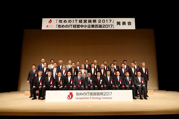 「攻めのIT経営銘柄2017」の表彰式の写真