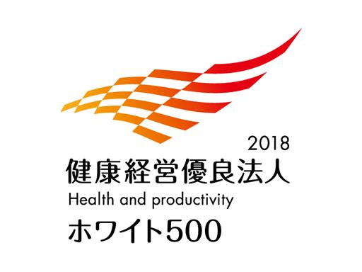 健康経営優良法人2018 ホワイト500ロゴ