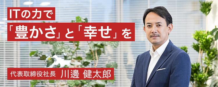 ヤフー株式会社代表取締役社長・川邊 健太郎の写真とメッセージ「ITの力で「豊かさ」と「幸せ」を」
