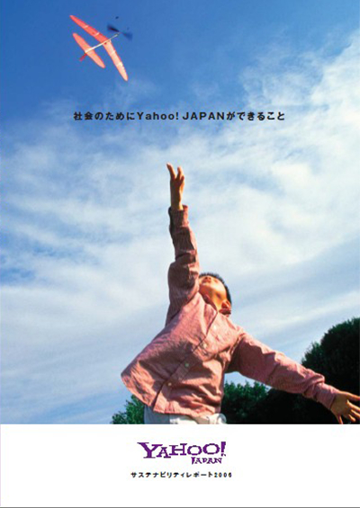 2006 ヤフーのCSR 冊子版