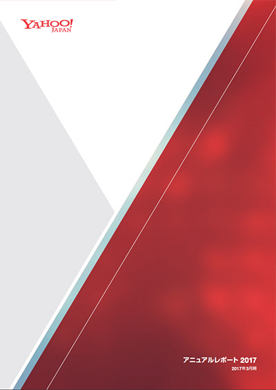 2016 ヤフーのCSR アニュアルレポート