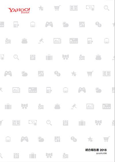 2017 ヤフーのCSR 統合報告書