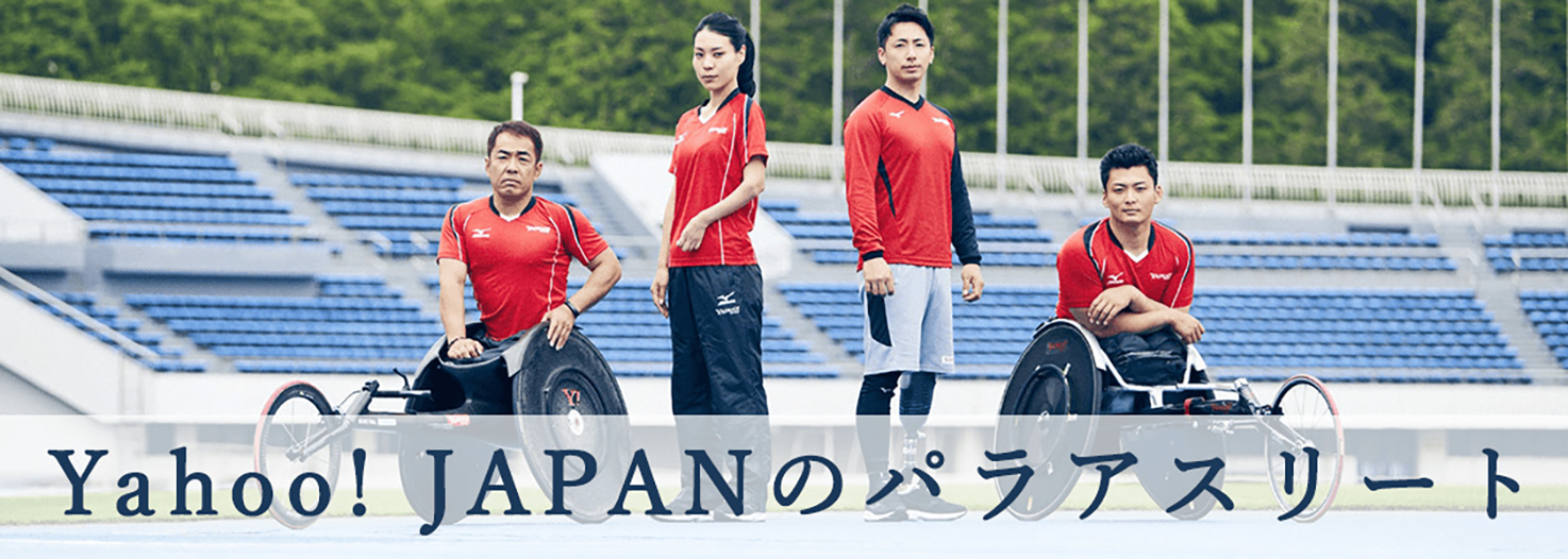 Yahoo! JAPANのパラアスリート