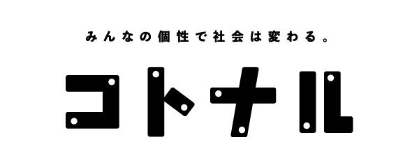 コトナル ロゴ
