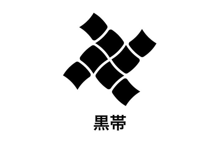 黒帯のロゴの画像
