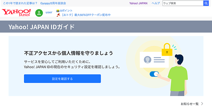 Yahoo! JAPANID活用術の紹介ページ