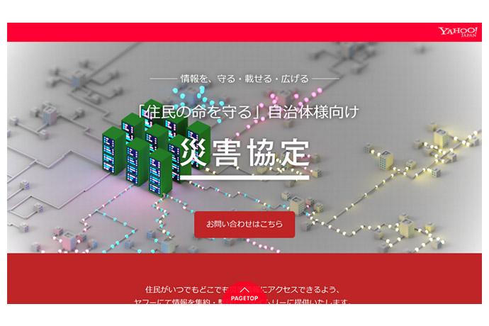 自治体との災害協定のトップページ