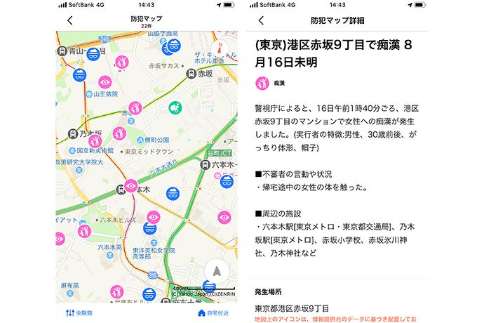 防犯地図と防犯マップ詳細