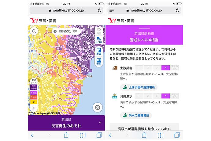 災害発生のおそれのマップ画面と警戒レベルの画面