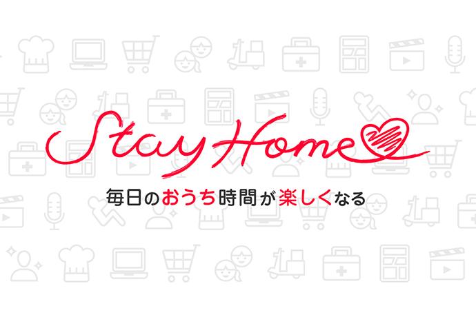 自宅で楽しめるコンテンツをまとめたサイト「ステイホーム」ロゴ