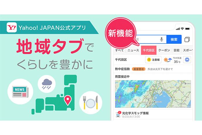 Yahoo!Japanアプリで地域タブでくらしを豊かにの新機能の紹介