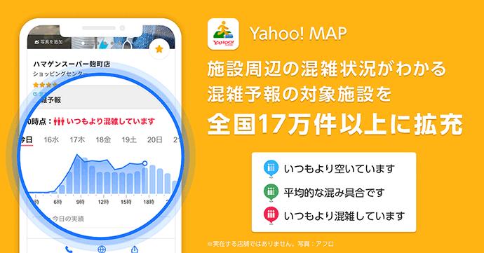 Yahoo!MAPで表示された行きたい場所の地図