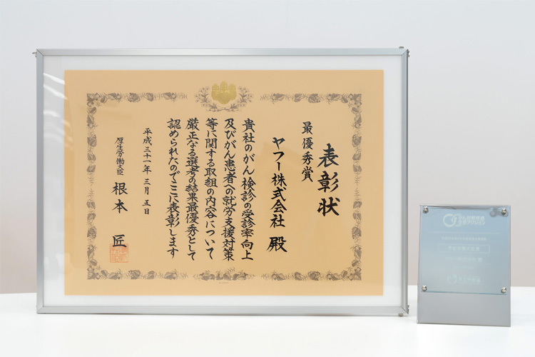 Photograph of certificate of commendation of cancer countermeasure promotion company